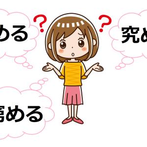 『極める』『究める』『窮める』の違い、意味、使い分け方は?
