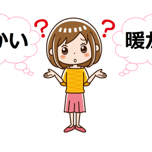 『温かい』と『暖かい』の違い、意味、使い分け方は?