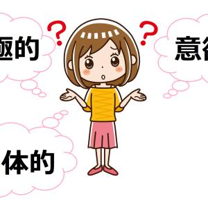 『積極的』『意欲的』『主体的』の違い、意味、使い分け方は?