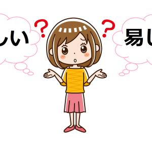 『優しい』と『易しい』の違い、意味、使い分け方は?