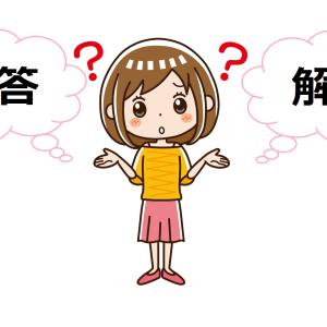 『回答』と『解答』の違い、意味、使い分け方は?
