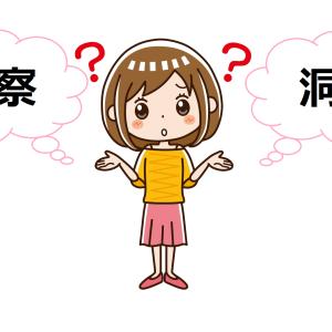 『観察』と『洞察』の違い、意味、使い分け方は?