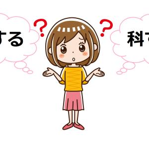 『課する』と『科する』の違い、意味、使い分け方は?