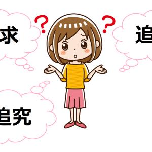 『追求』『追及』『追究』の違い、意味、使い分け方は?