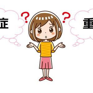 『重症』と『重傷』の違い、意味、使い分け方は?