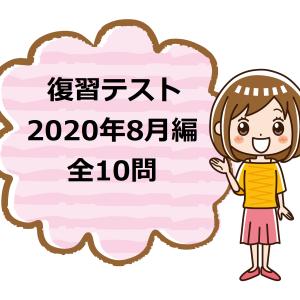 復習テスト【2020年8月編】