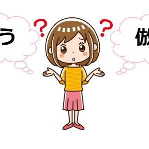 『習う』と『倣う』の違い、意味、使い分け方は?
