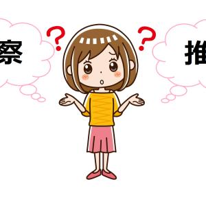 『考察』と『推察』の違い、意味、使い分け方は?