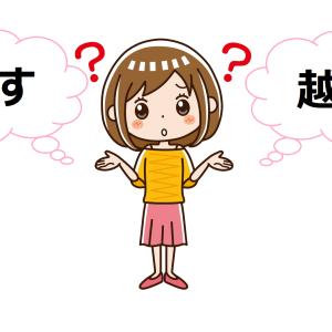 『超す』と『越す』の違い、意味、使い分け方は?