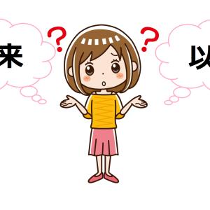 『以来』と『以降』の違い、意味、使い分け方は?