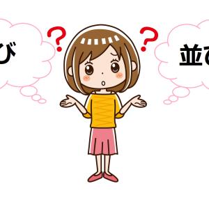 『及び』と『並びに』の違い、意味、使い分け方は?