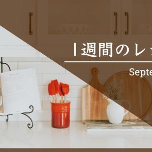 September  Part3【1週間のレシピ】