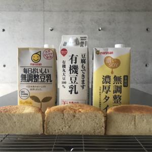 豆乳の大豆固形分別ヴィーガンジェノワーズ焼き上がりの違い
