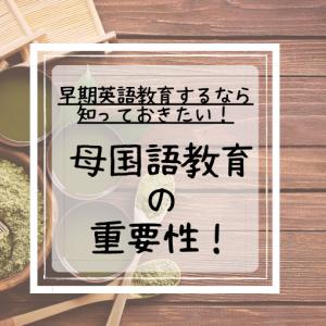【母国語が土台!】早期英語教育をするなら知っておきたい、母国語教育の重要性