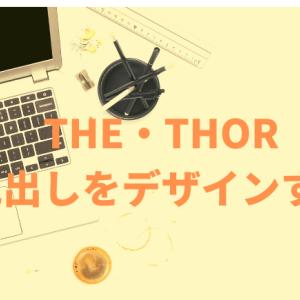 THE・THOR見出しのデザインをカスタマイズする方法【画像付きで解説】
