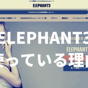 ELEPHANT3というWordPressテーマをなぜ使っているのか?