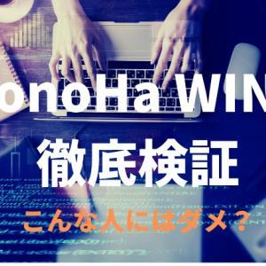 ConoHa WINGのメリットとデメリットを経験者が評判とともに検証