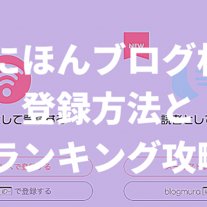 にほんブログ村の登録方法とランキング攻略手順【使い方解説】