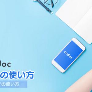 ブログ記事をnoteのように課金制にする方法【codoc】