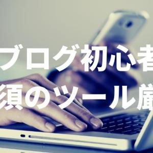ブログ初心者が真っ先に登録すべき必須ツールとサイト厳選