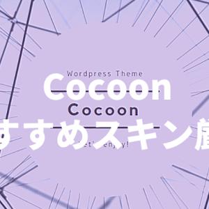 Cocoonの超おすすめスキン5選!変更方法とあわせて解説
