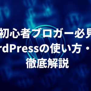 WordPressの使い方を初心者向けに全解説【操作方法網羅】