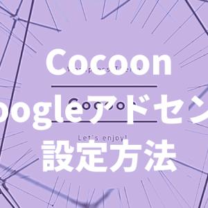 Cocoonにおけるアドセンス設定と広告の貼り方を画像付き解説