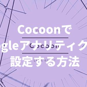 CocoonでGoogleアナリティクスを設定する方法【10分で完了】