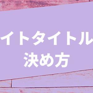 サイトタイトル(ブログ名)の決め方5つのポイント【SEO・アクセス最大化】