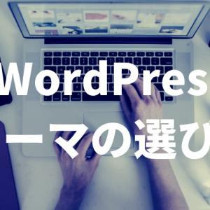 WordPressブログ初心者におすすめのテーマを厳選【入れ方も解説】