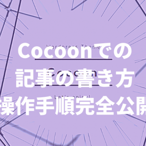 Cocoonにおける記事の書き方完全解説【初心者はまず見るべき】