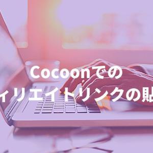簡単!Cocoonアフィリエイトリンクの貼り方【タグ登録も解説】