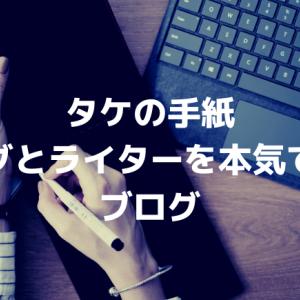 ブログ3000PVでの収益は2万4030円!内訳と道筋を公開