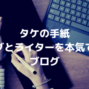 【SEO】ブログのキャッチフレーズの文字数は?具体例とともに紹介
