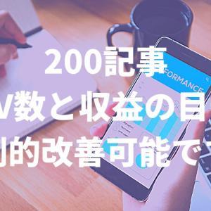 【運営報告】ブログ200記事でのPVと収益!稼げないを改善した方法とは?