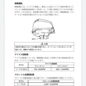 艤装チャレンジ②(タコメーターのlog①)