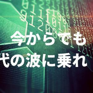 【第1回】0から学ぶ仮想通貨!50代でもできる始め方!