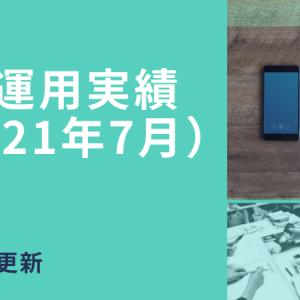 元月収10万円フリータータケの投資実績(2021年7月)