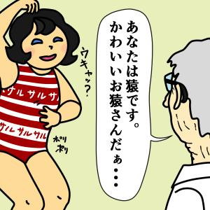 アンガー・イッシュー(易怒問題!)③