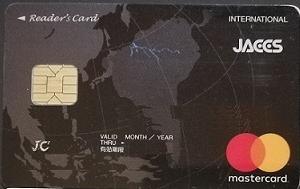 さらばReader's Card (メインカード変更&解約祭り)