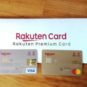 楽天プレミアムカードや楽天ゴールドカードを使うべき理由