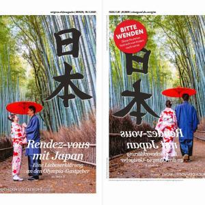 出ました!「日本」の特集号