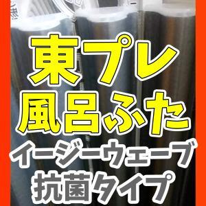 【東プレ】風呂フタ、イージーウェーブ抗菌タイプの感想