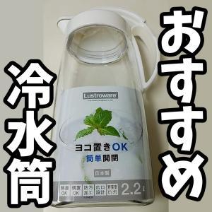 おすすめ冷水筒 Lustroware New スライドピッチャー 2.2L K-1264NW 岩崎工業
