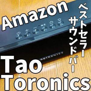 Amazonで買ったTaoTronics サウンドバー