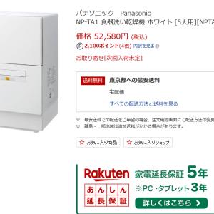 NP-TA1が52,580円!購入試みるも・・・。初めての食洗機。購入大作戦!番外編