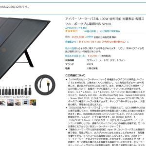 Amazonでソーラーパネルを衝動買い!【AIPER】