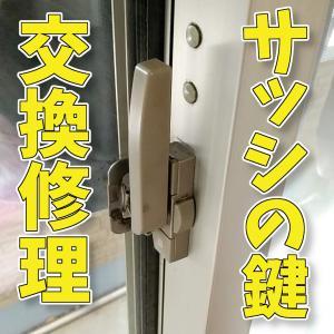 サッシの鍵を交換修理【超簡単】