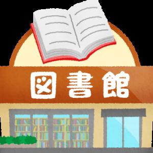 【生活情報】久しぶりに図書館行ったら自習室が予約制になっていたので、ご注意を。