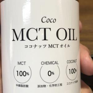 19日目:MCTオイル買ってみた。